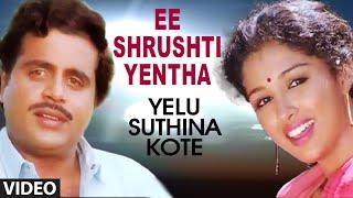 Ee Shrushti Yentha Video Song I Yelu Suthina Kote I Ambarish, Gouthami