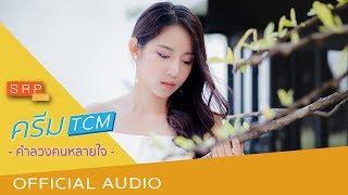 ครีม TCM - คำลวงคนหลายใจ [OFFICIAL AUDIO]