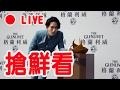 【Live搶鮮看】林宥嘉出席酒品上市記者會現場實況