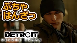 【Detroit: Become Human】#20 各々の運命や如何に【実況】
