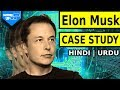 Elon Musk Real Case Study? Watch This!   Hindi   Urdu