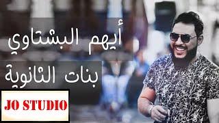 بنات الثانوية ( نعنع رابي عالميه ) - جديد الفنان ايهم البشتاوي مجوز طرب