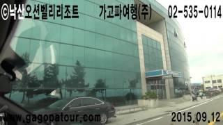 ⓒ낙산오션벨리리조트 가고파여행(주) 02-535-011…
