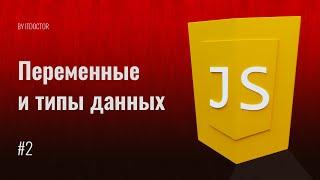 Типы данных и переменные в JavaScript, Видео курс по Java Script, Урок 2