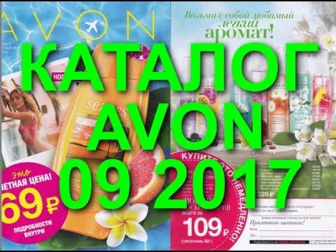 Эйвон каталог 18 2017 смотреть и листать все страницы
