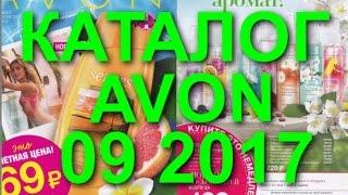 КАТАЛОГ AVON 09 2017 РОССИЯ ЭЙВОН СМОТРЕТЬ ОНЛАЙН НОВЫЙ КАТАЛОГ 9  AVON ОБЗОР ЖИВОЙ НОВЫЙ КАТАЛОГ