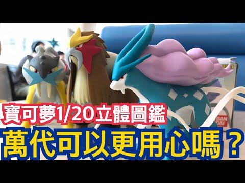 寶可夢1/20立體圖鑑~Pokémon Scale World 雷公!炎帝!水君!萬代可以更用心嗎?阿勛的玩具開箱-阿尼阿勛#寶可夢玩具 #pokemontoys #pokemon