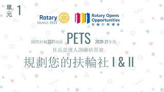 單元一 規劃您的扶輪社I&II 2020年PETS 國際扶輪3521地區