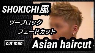 関連動画 EXILE ATSUSHI風 ツーブロック 動画 https://youtu.be/B8QuVl...