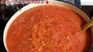 ВЫ ТАК АДЖИКУ ЕЩЕ НЕ ГОТОВИЛИ #аджика #рецепты #кулинария