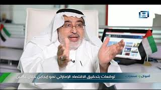 توقعات بتحقيق الاقتصاد الإماراتي نمو إيجابي خلال عامين