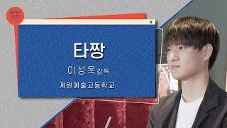 GFSF2020 이성욱 감독 GV 코멘터리