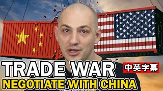 Trade War - NEGOTIATE with China