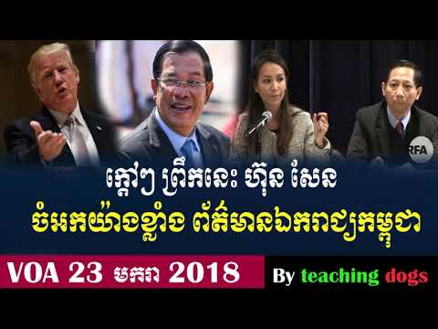 Cambodia News 2018 | VOA Khmer Radio 2018 | Cambodia Hot News | Morning, On Tue 23 January 2018