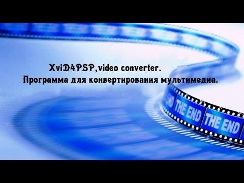XviD4PSP,video converter.Программа для конвертирования мультимедиа.