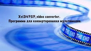 XviD4PSP,video converter.Программа для конвертирования мультимедиа.(XviD4PSP — бесплатная программа для конвертирования мультимедиа, содержащая все необходимые кодеки, библиоте..., 2015-12-12T12:04:21.000Z)