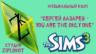 The Sims 3 - Сергей Лазарев - You Are The Only One [клип]