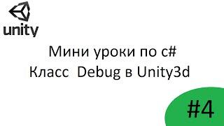 Класс  Debug  в Unity3d (Отладка  при разработке  игры)