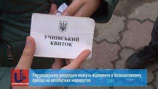 Ужгородським школярам можуть відмовити в безкоштовному проїзді на автобусних маршрутах