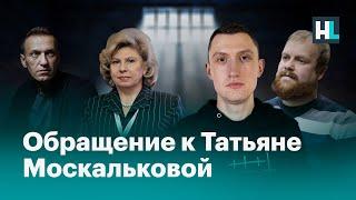 Обращение к Татьяне Москальковой бывших заключенных ИК-2 в Покрове