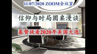(2/3) 信仰与时局圆桌漫谈 11/07/2020 ZOOM Meeting: Faith & Current Political Situation.