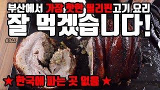 레촌! 지금 부산에서 가장 핫한 돼지고기 요리를 소개합…