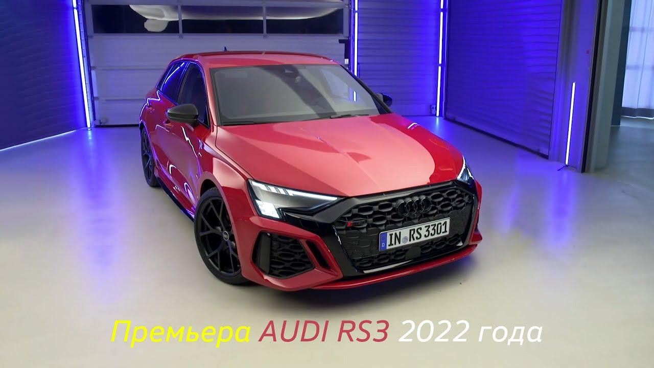Эксклюзивная премьера Audi RS3 2022 года