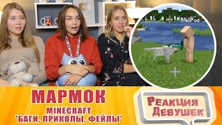 Реакция девушек - МАРМОК - Minecraft ' ̶Б̶а̶г̶и̶, Приколы, Фейлы'