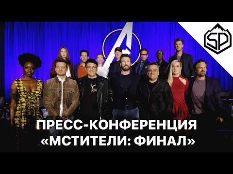 Пресс-конференция с актёрами и создателями фильма