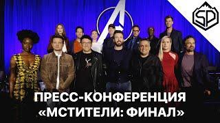 """Пресс-конференция с актёрами и создателями фильма """"Мстители: Финал"""""""