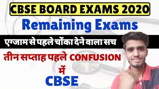 CBSE Board Exams 2020 को लेकर असमंजस में CBSE / NEET 2020 postpone or Not ? / Jee Main Postpone ?