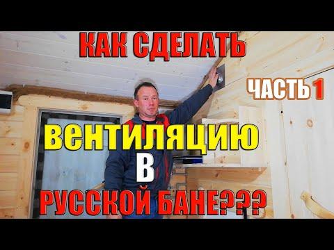 Как сделать вентиляцию в русской бане  с печью Скоропарка. Часть 1