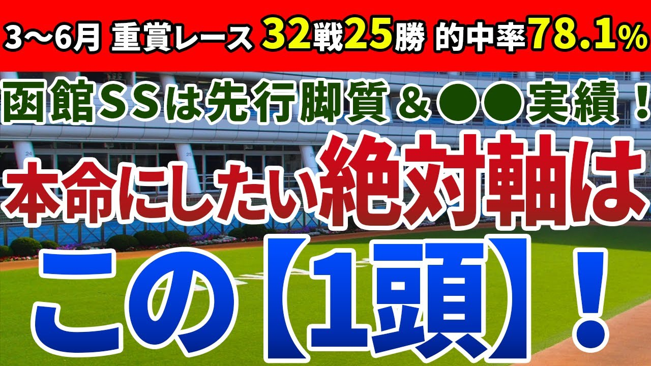 函館 スプリント ステークス 過去