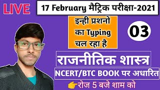 17 फरवरी मैट्रिक परीक्षा के लिए राजनीतिक शास्त्र का Objective Questions Live Bihar board.