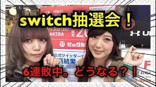 任天堂switch!行列抽選会!抽選6連敗中、いざ7回目! 小倉遥 動画 20