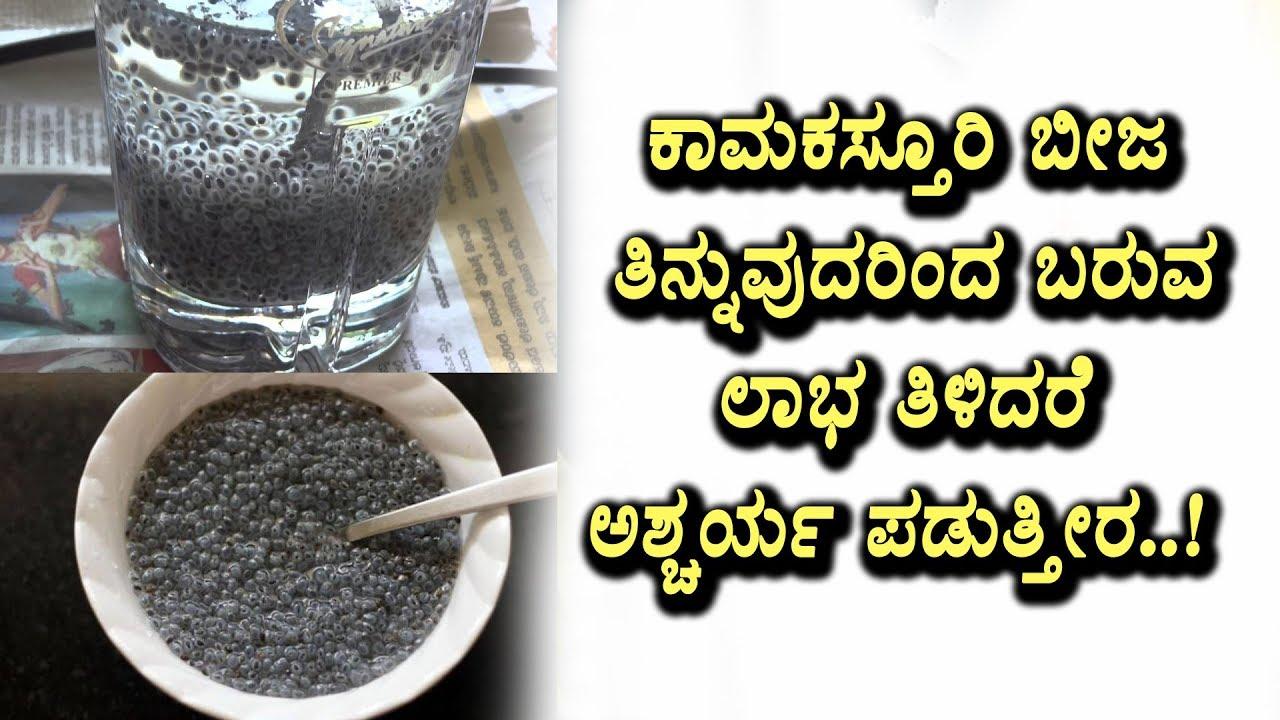 Benefits of Basil Seeds | Health is Wealth: Benefits of Sabja | Top Kannada  TV