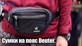 """Обзор велосипедных сумок на пояс. Сумки на пояс """"Deuter""""."""