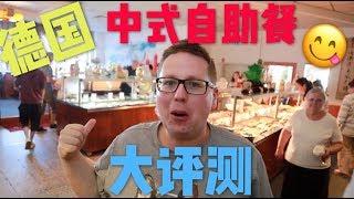 在德国多少钱可以吃到美味的中式自助餐? 【芝士扇贝】【文化美食vlog】