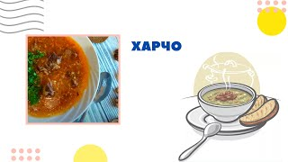Настоящий согревающий и очень ароматный грузинский суп Харчо.