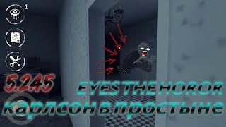 Eyes the horror game  Играем c Чарли карлcон в проcтыне😂 верcия 5.2.45