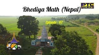 Spiritual Journey of The Turban Traveller | EP 67 | Bhediya Math Nepal