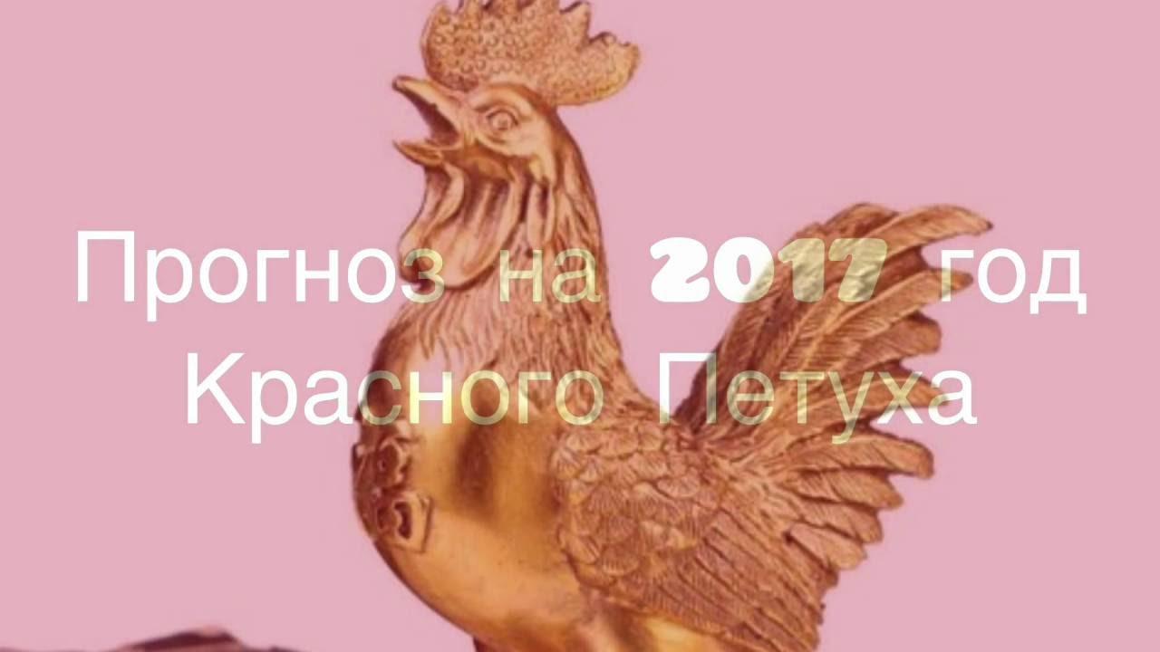 Китайский гороскоп по феншуй для овен 2017