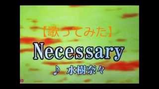 【歌ってみた】水樹奈々/Necessary