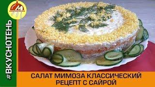 Салат Мимоза с сайрой Классический рецепт Мимозы с консервой