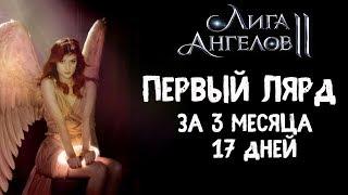 Лига Ангелов 2 ☜♡☞ League of Angels 2 - Первый Лярд за 3 месяца и 17 дней
