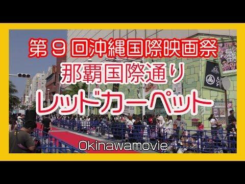沖縄国際映画祭 2017  9th Okinawa International Movie Festival  那覇国際通りレッドカーペット  (Naha Kokusai st) No1