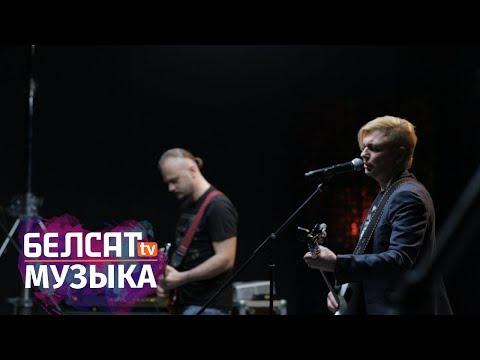 Клип Лявон Вольскі - Čužy