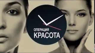 """Программа """"Операция красота"""" от 01.03.17"""