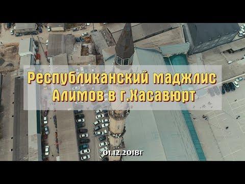 Республиканский маджлис алимов в г. Хасавюрт 01.12.2018 год