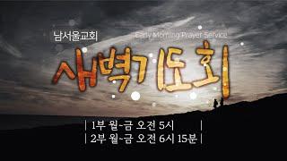 [LIVE] 남서울교회 새벽기도회 (5/11)